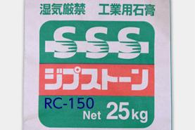 ジプストーンRC-150