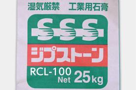 ジプストーンRCL-100